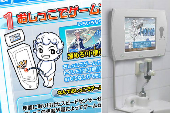 Sega toilet games